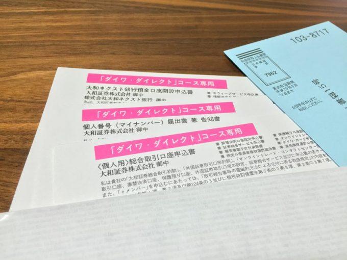 大和証券口座開設申込用紙を並べた状態