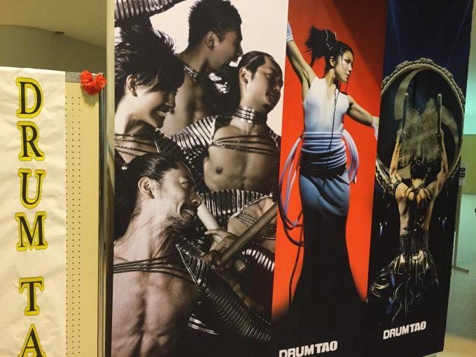 入口に掲示されたドラムタオのポスター