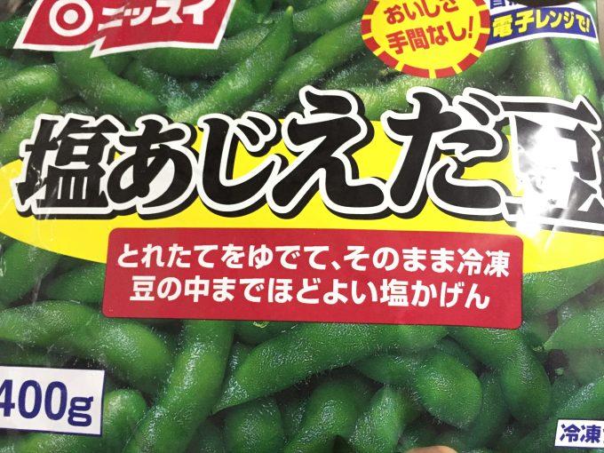 塩味枝豆の袋