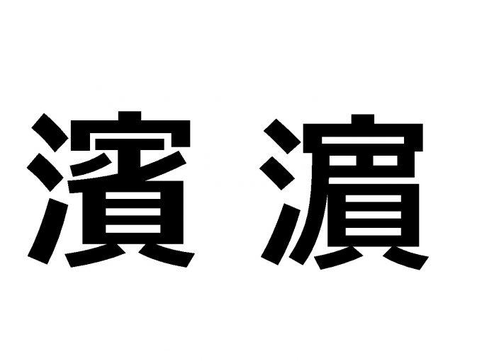 難しい字体のはまの字を並べた状態