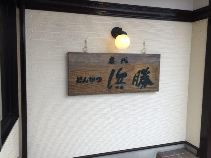 木製の浜勝の看板