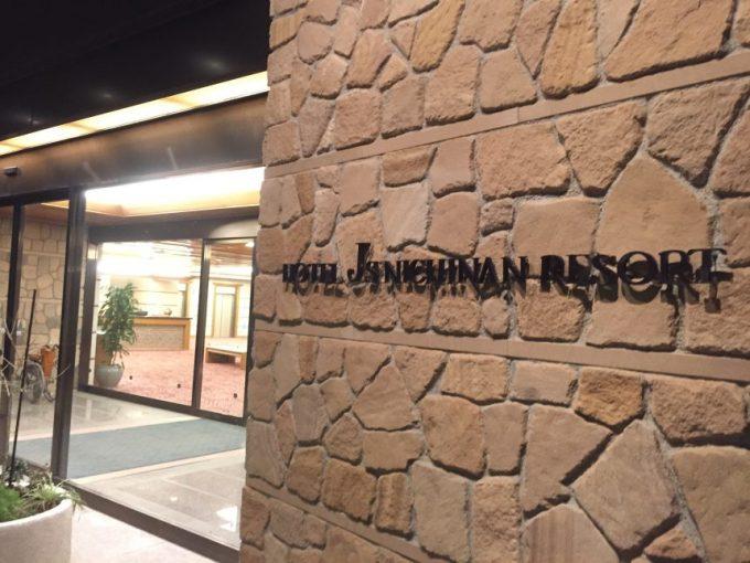 hotel-js-nichinan