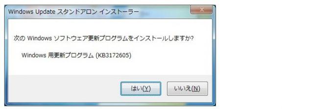 kb3172605をインストールしていいか確認メッセージ