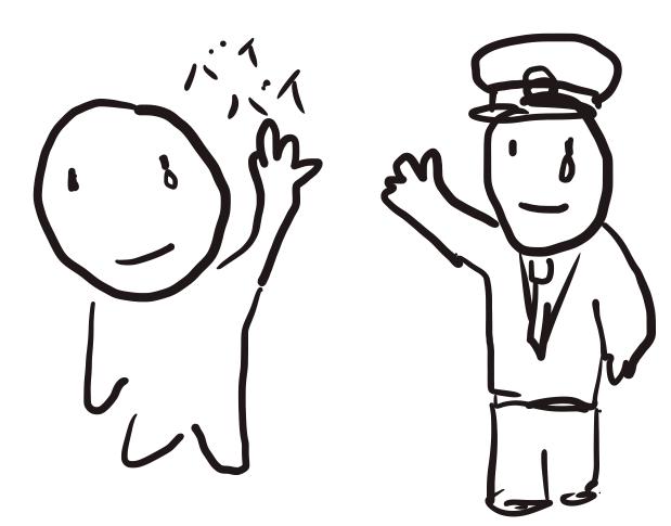 警察官クビブログのイラスト(手を振る警察官)