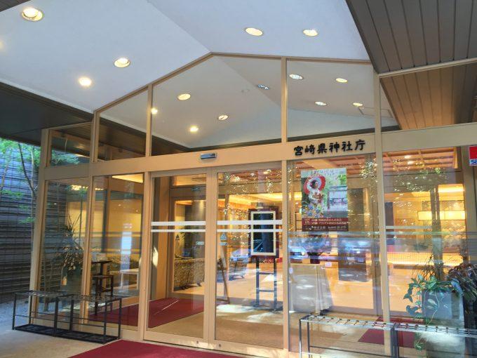 宮崎神社庁の入り口