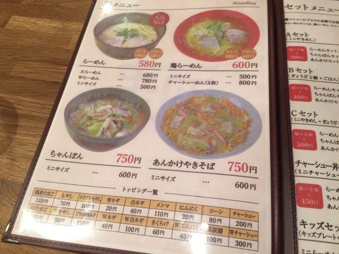 麺NEAROのメニュー