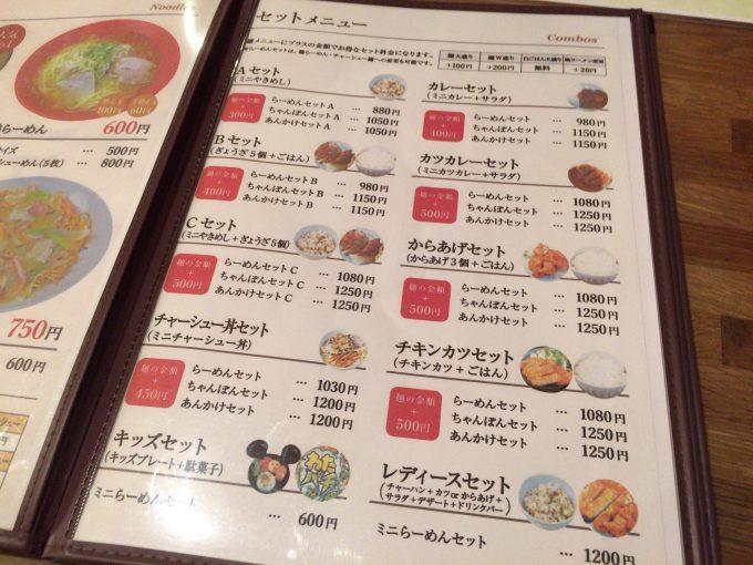麺NEAROのセットメニュー
