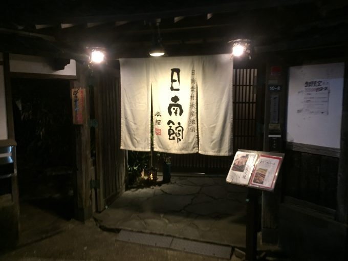 日南館の入り口の暖簾
