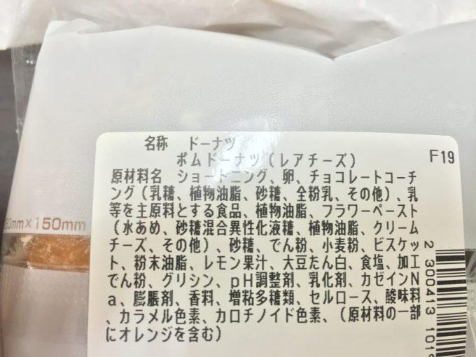 ポムドーナツ(レアチーズ)の原材料表記