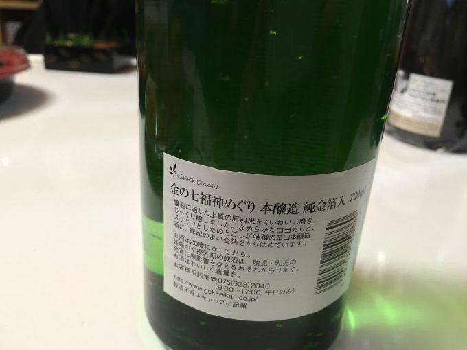 金箔入り日本酒の背面ラベル