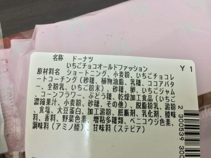 いちごチョコオールドファッションの原材料表記