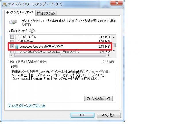 windows updateクリーンアップの項目