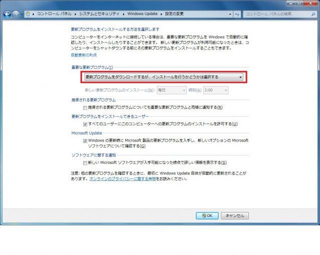 windows update ダウンロードするがインストールするかは選択するの項目