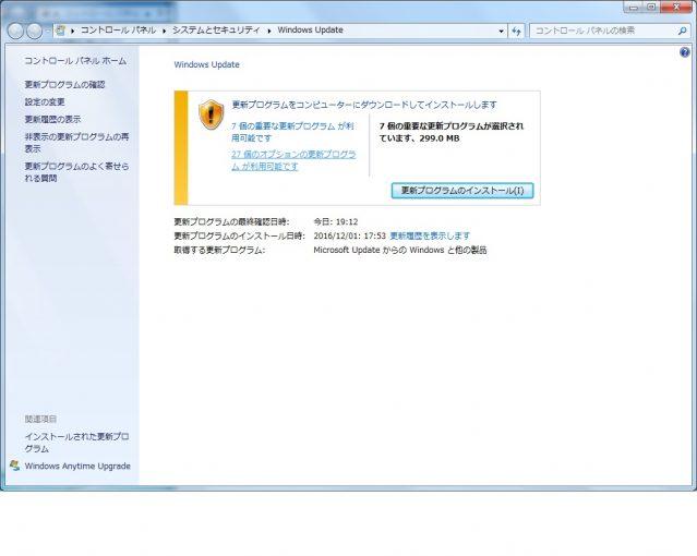 更新プログラムの確認画面