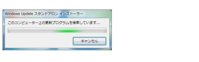 windows updateスタンドアロンインストーラーが更新プログラムを確認している状態