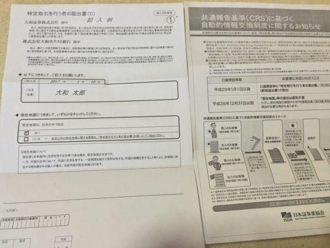 居住地国の届け出書類の記入方法