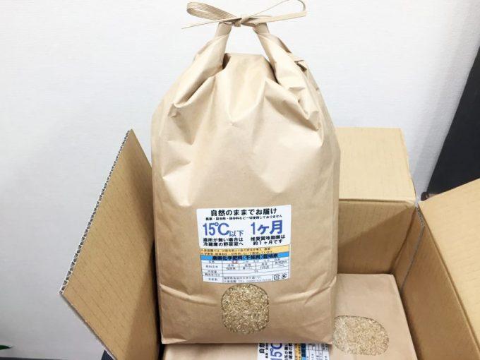 米袋に入った玄米