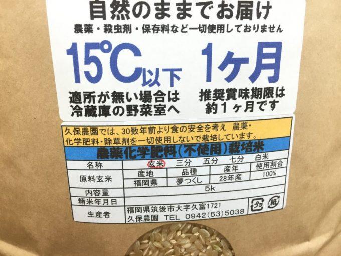 米袋に書いてある説明書き