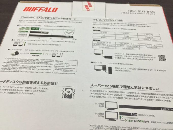 buffalo HD-LB2.0TU3-BKCの箱の裏の説明書き
