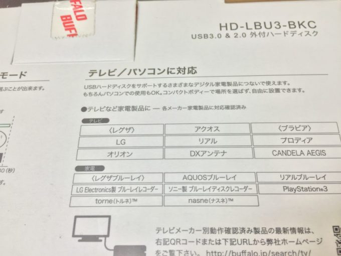 buffalo HD-LB2.0TU3-BKCの箱の裏の説明書き、テレビパソコン対応状況