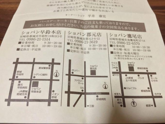 都城市、ショパン3店舗の地図