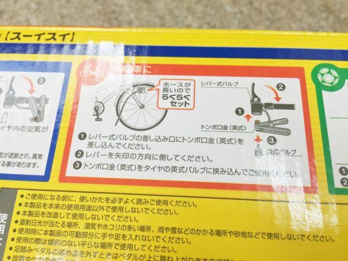 自転車に空気を入れる方法の説明書