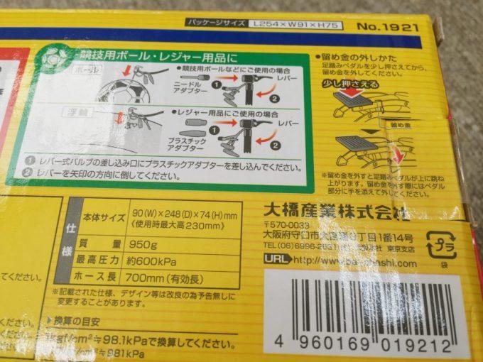 レジャー用品に空気を入れる方法の説明