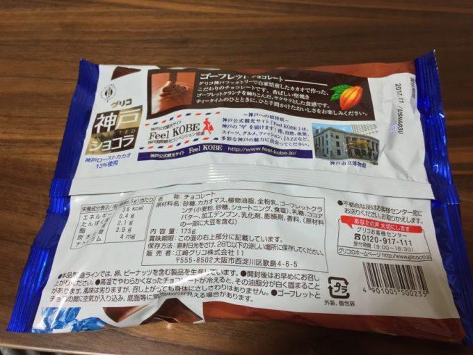神戸ショコラの原材料