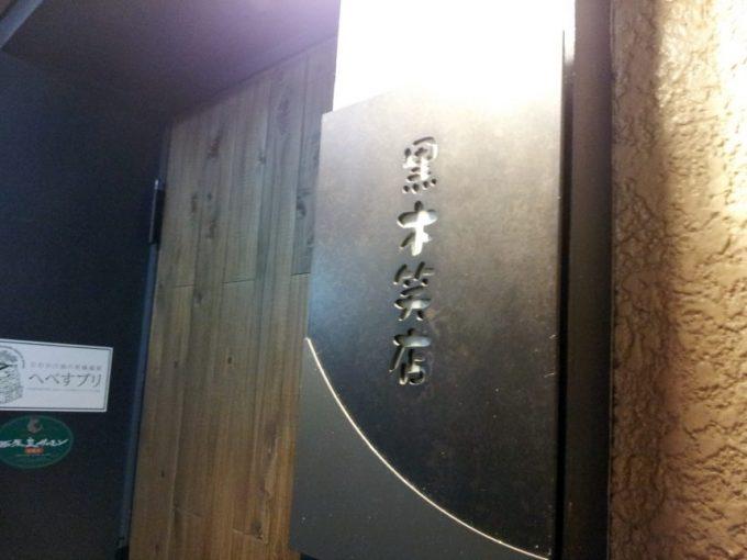 黒木笑店の入り口にある洒落た看板