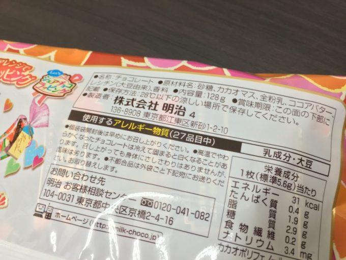明治チョコレートの原材料