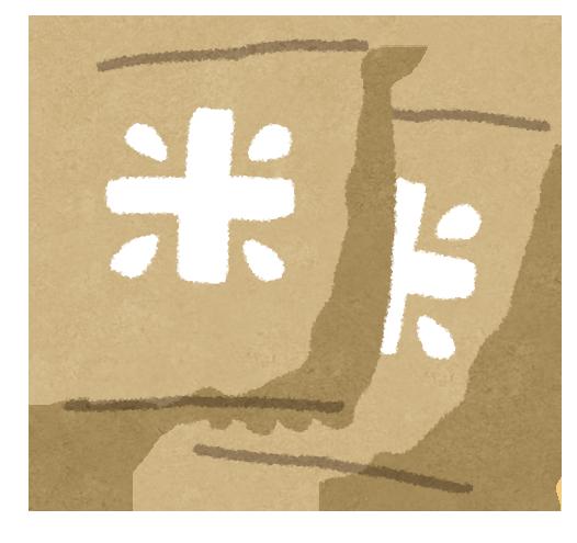 米と書かれた茶色い米袋
