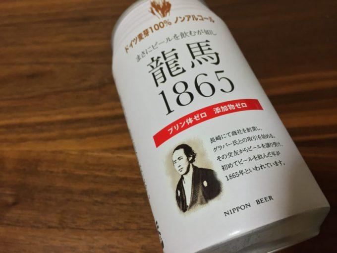 龍馬1865ノンアルコールビール