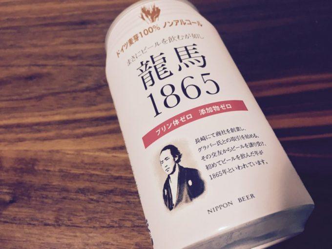 龍馬1865ノンアルコールビールをヴィンテージ風に加工した画像