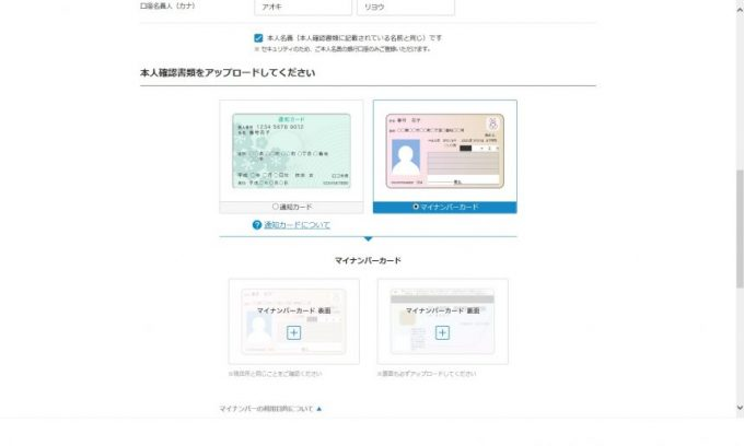 wealthnabi口座開設画面のマイナンバーカード選択時の画面表示