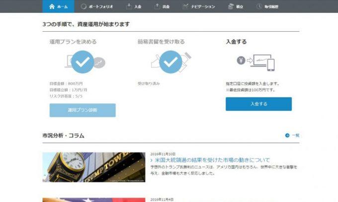 入金ができるようになって、入金ボタンが表示された画面