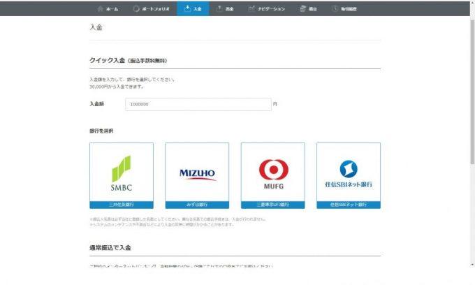 即時決済サービスが利用できる銀行の選択画面