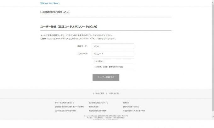 wealthnabiユーザー登録画面