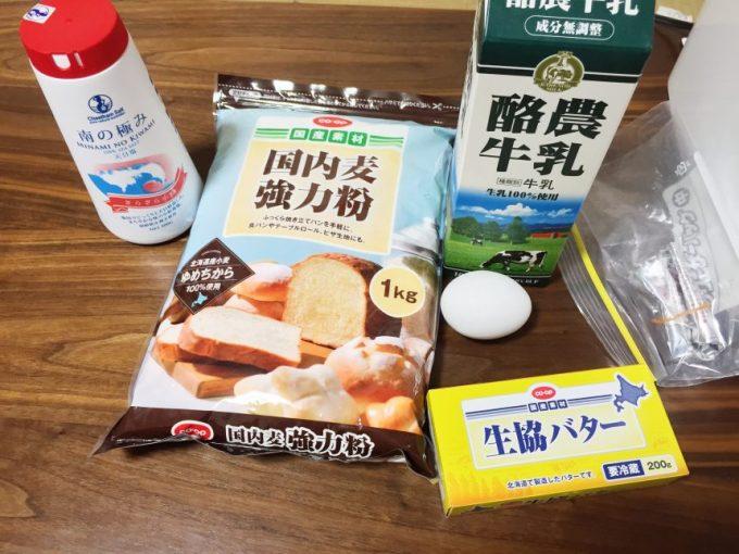 パンづくりに必要な小麦粉、塩、卵、バター、牛乳
