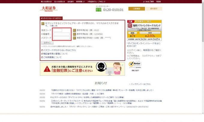 大和証券のログイン画面