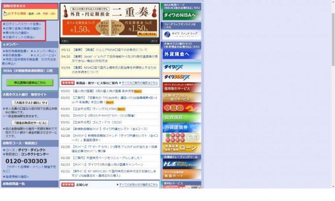 大和証券のログイン後の管理画面