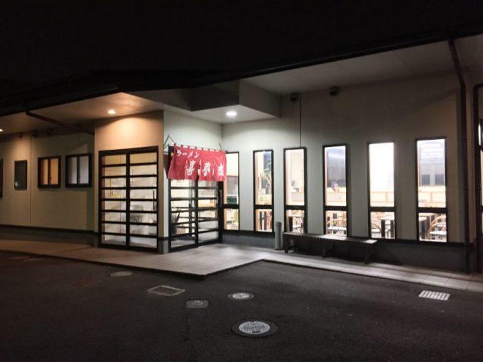 きむら北店の店舗外観(夜)