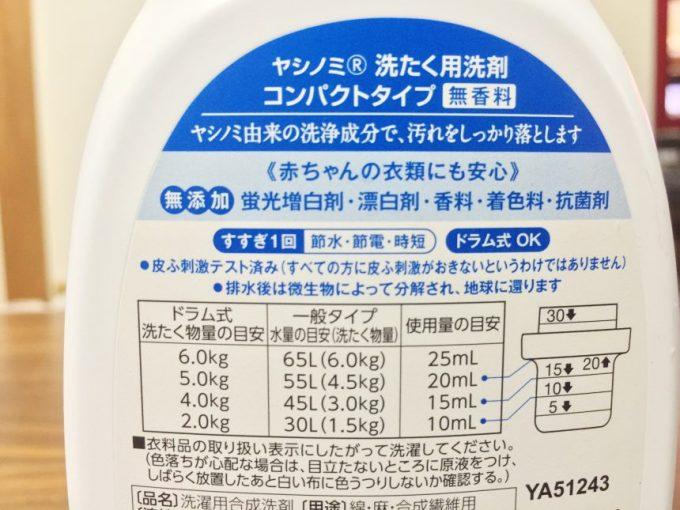 ヤシノミ洗濯用洗剤の使用方法