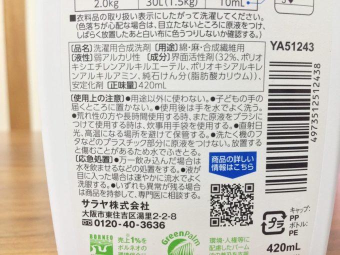 ヤシノミ洗濯用洗剤の説明書き