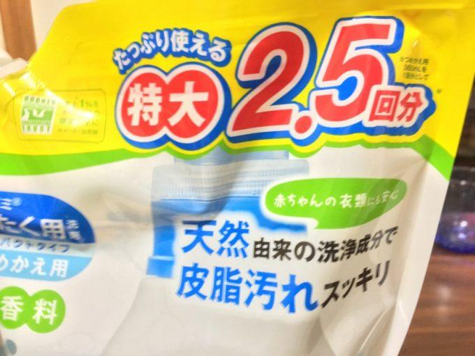 ヤシノミ洗濯用洗剤の2.5回の説明書きのアップ