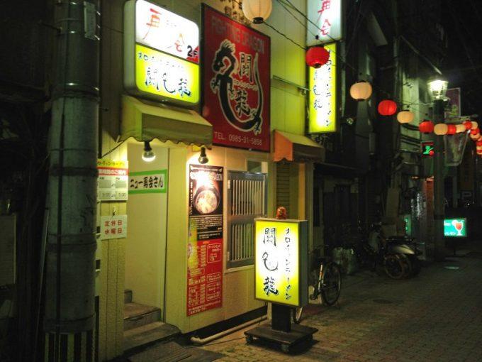 オロチョンラーメン闘竜、旧店舗外観