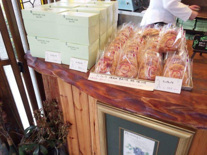 西洋菓子クラブのレジ横に並んだアップルパイ