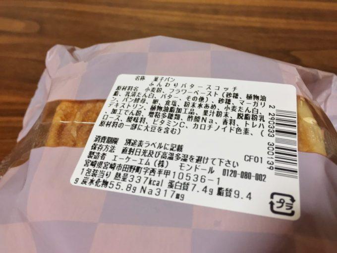 バタースコッチパンの原材料表記