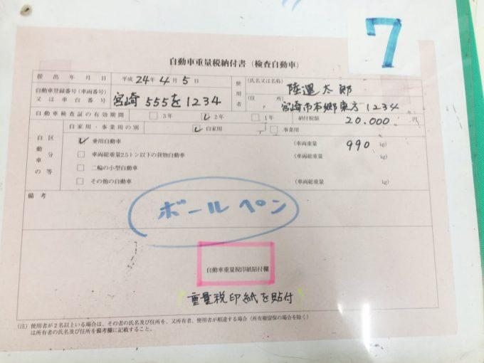 自動車重量税納付書(検査自動車)の書き方