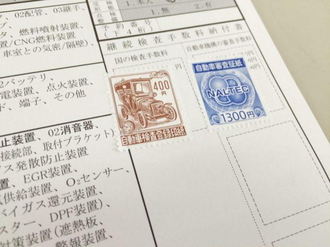 自動車検査登録印紙と自動車審査証紙