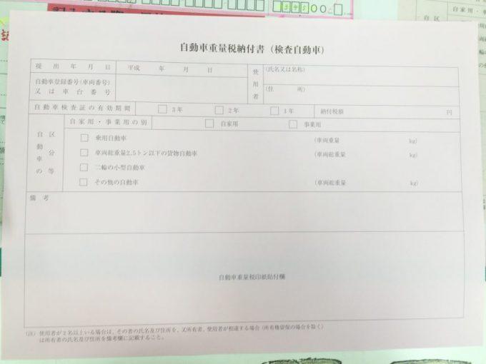 自動車重量税納付書(検査自動車)